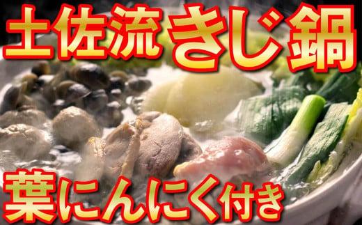 自然豊かな高知の山奥で放し飼いされたキジとオーガニック栽培された葉ニンニクの最高級きじ鍋セット(だしスープ・特製だれ付き)です。