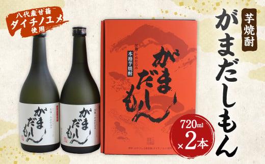 芋焼酎「がまだしもん」25度 720ml×2本セット 黒麹 米麹