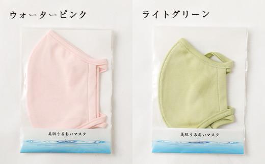 【大きめサイズ】美肌うるおい マスク 2枚セット(2色選択)長さ調整可