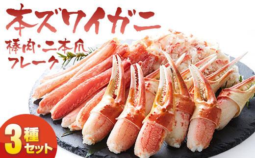 【本ズワイガニ】豪華3種セット(棒肉・二本爪・フレーク)
