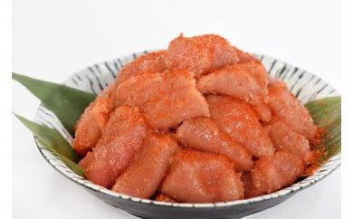 【ニコニコエール】虎杖浜明太子(切子)2kg (500g×4パック)