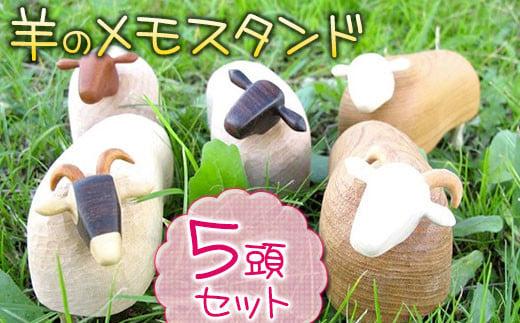 【かわいい♪】羊のメモスタンド(羊がいっぴき、にひき…の5頭セット)