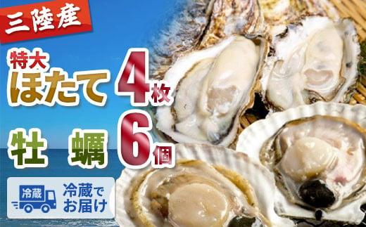 2021年7月中旬より発送 ◆三陸の特大ホタテ(4枚)牡蠣(6個)セット(キスケエクスプレス)