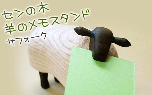 【ハンドクラフト】センの木 かわいい羊のメモスタンド・サフォーク