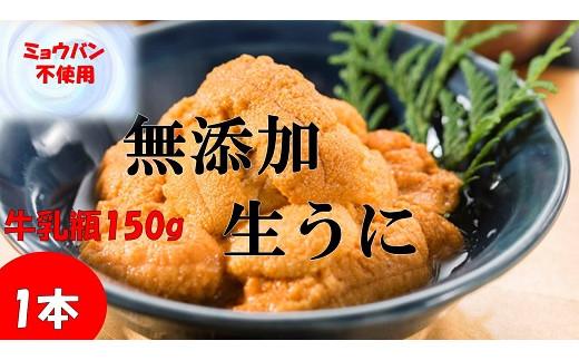 【期間限定】三陸産 生うに(牛乳瓶150g×1本)六串商店