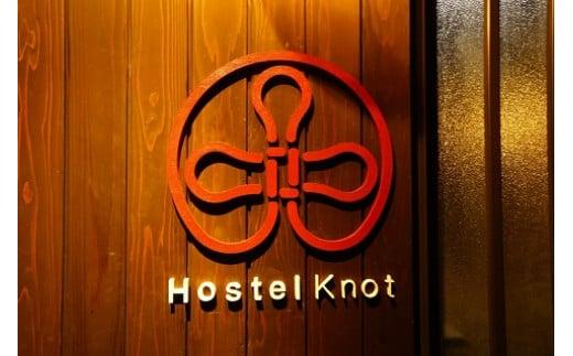 A-063 【Hostel Knot】宿泊券  ドミトリー(相部屋)1名様1泊