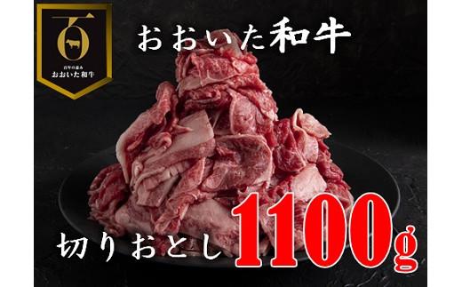 【先行予約】おおいた和牛切り落とし1,100g 【期間限定】【数量限定】