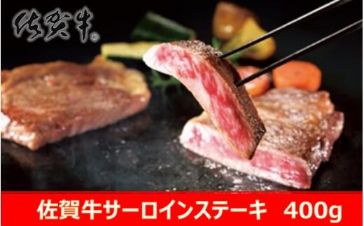 【ニコニコエール品】佐賀牛サーロインステーキ 400g×1枚
