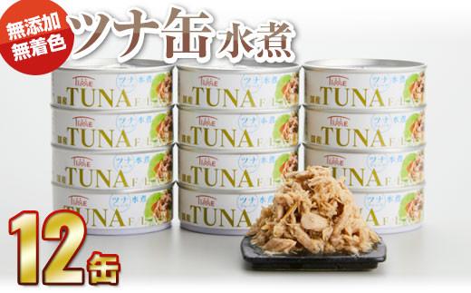 【国内産】メバチマグロで作ったツナ缶詰(水煮)12缶セット