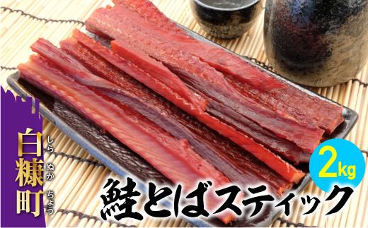 [№5723-0179]鮭とばスティック 【2kg】