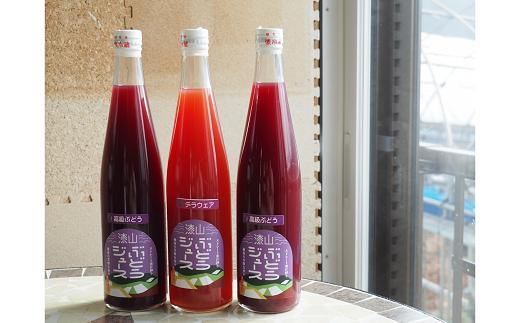 1167【果汁100%】ぶどうジュース 3本セット