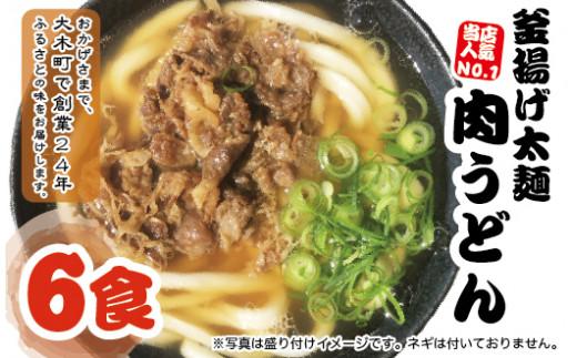 02-AA-2702・肉うどん(6人前)