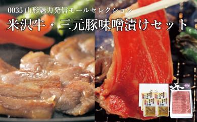 0035山形魅力発信モールセレクション 米沢牛・三元豚味噌漬けセット【清川屋】J166