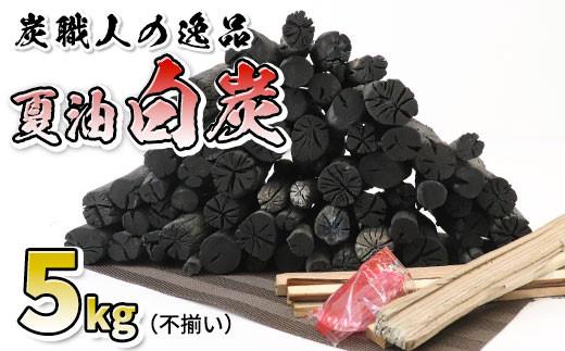 炭職人の逸品 夏油白炭 7日間製炭の高級木炭(不揃い) 5㎏ 着火剤セット