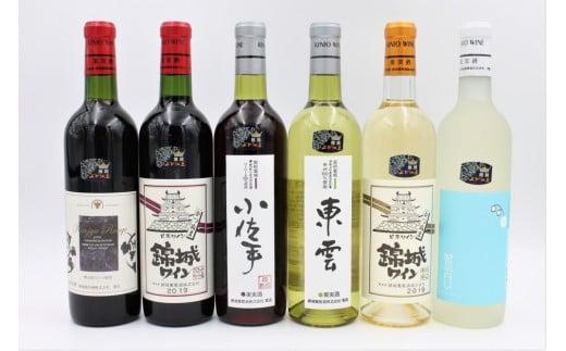 F-630.錦城ワインワイナリー6本セット