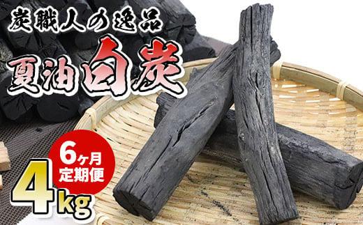 【定期便/6ヶ月】炭職人の逸品 夏油白炭 7日間製炭の高級木炭 4㎏ 着火剤セット