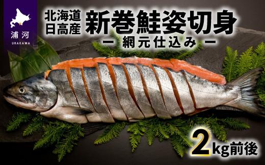 北海道日高産 新巻鮭姿切身(網元仕込み)2kg前後[01-169]
