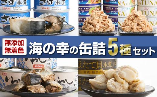 タイム缶詰《おためし》【缶詰バラエティ5種セット】