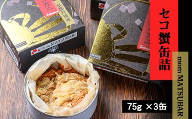 セコ蟹缶詰 「mom MATSUBAR」 3缶セット