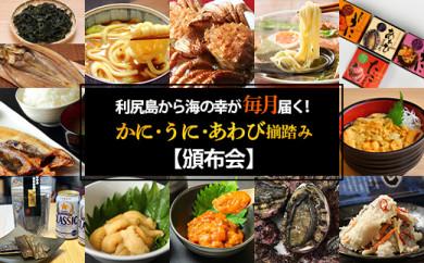 利尻島から海の幸が毎月届く!かに、うに、あわび揃踏み【頒布会】