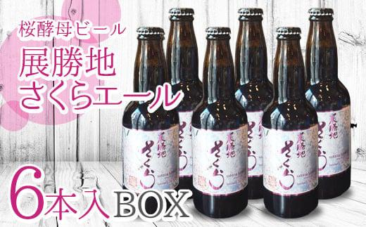 【岩手のクラフトビール】桜酵母ビール「展勝地さくらエール」6本入BOX