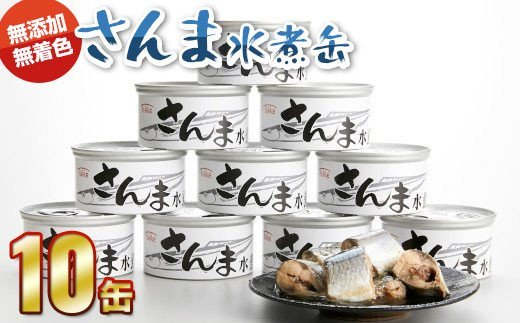 【三陸産】さんま缶詰(水煮)10缶セット