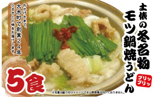 02-AA-2701・もつ鍋焼うどん(5人前)【まかない飯グランプリグランプリ受賞】
