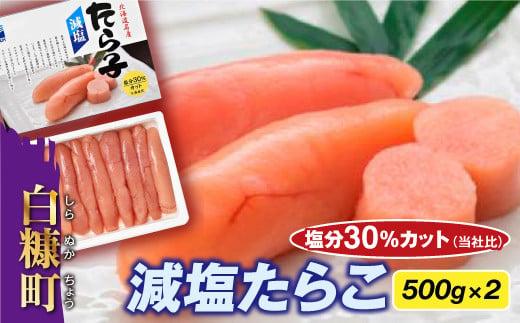 [№5723-0260]減塩たらこ【1kg(500g×2)】