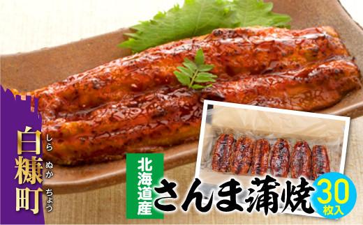 [№5723-0250]北海道産さんま蒲焼 【30枚入り】