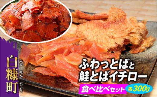 [№5723-0244]「ふわっとば」と「鮭とばイチロー」食べ比べセット
