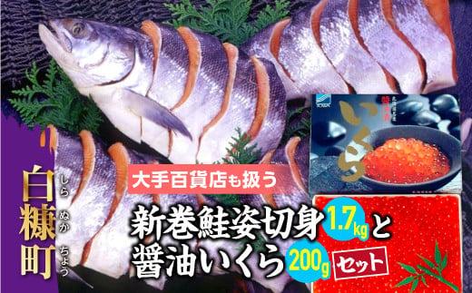 [№5723-0168]大手百貨店も扱う 「新巻鮭姿切身と醤油いくらセット」(17,000円)