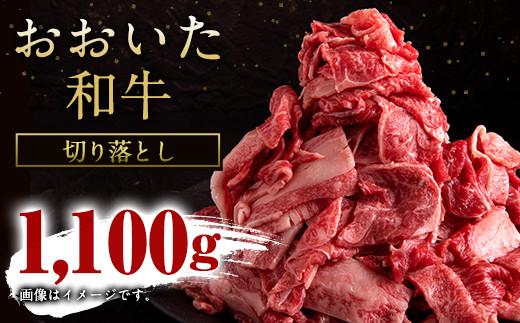 022-477 おおいた和牛切り落とし 1.1kg(550g×2パック)