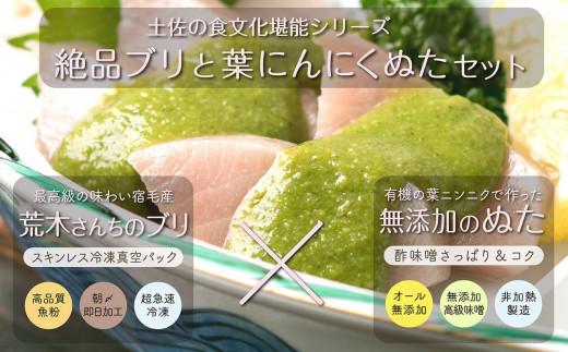 自然豊かで栄養豊富な漁場で育った高知県産のブランドブリと有機の葉ニンニクと高級味噌で作ったこだわり無添加調味料のセットです。