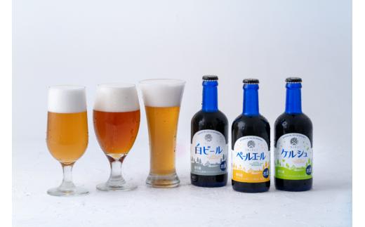 ユキノチカラ 「白ビール」「ペールエール」「ケルシュ」の全3種類がお楽しみいただけるセットです