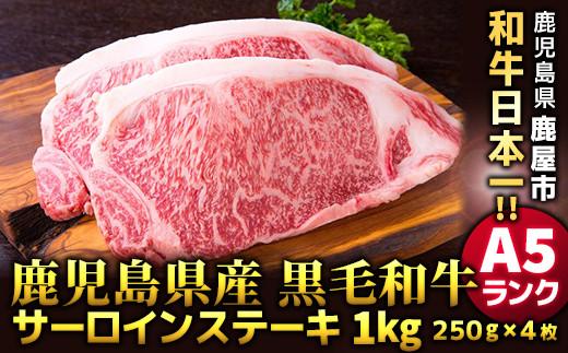 1127-0 鹿児島県産黒毛和牛A5ランクサーロインステーキ1kg[250g×4枚]【ニコニコエール品】