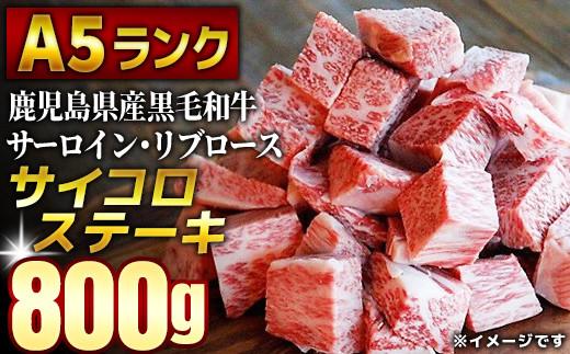680-0 鹿児島県産黒毛和牛A5ランクサーロイン・リブロース「サイコロステーキ800g」【ニコニコエール品】