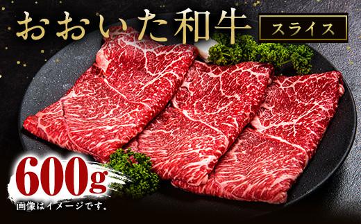 022-478 おおいた和牛スライス 600g(600g×1パック)