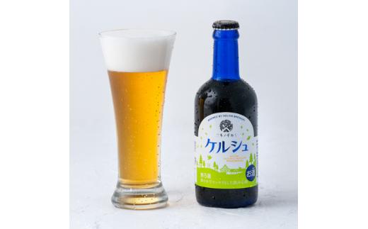 「ケルシュ」は麦わら色から金色をした上面発酵のビール。フルーティなアロマ、甘い口当たりで白ワインを思わせる味わいです