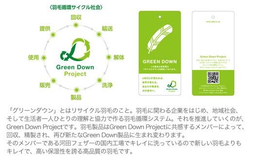 「グリーンダウン」とはリサイクル羽毛のこと。