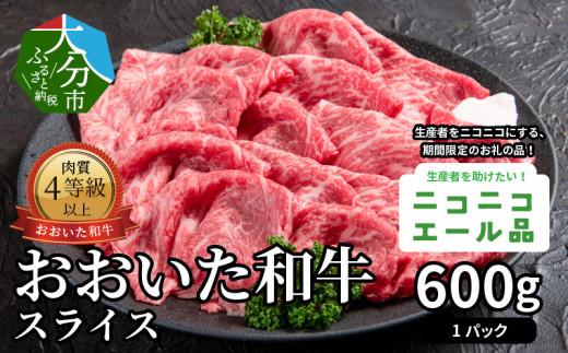 【A01094】おおいた和牛 スライス 600g(600g×1パック)