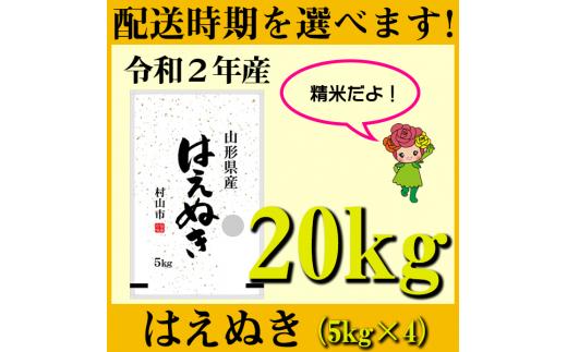 米 20kg 5kg×4 はえぬき 精米 令和2年産 2020年産 山形県村山市産