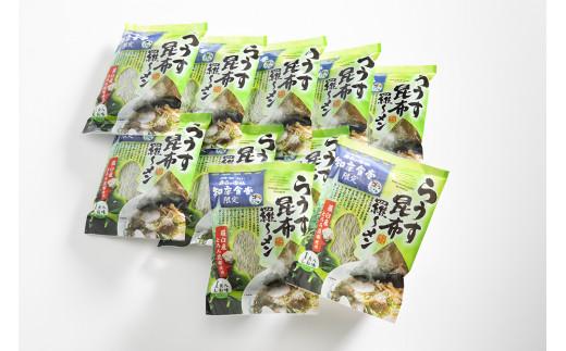 らうす昆布羅~メン 袋めん10食セット