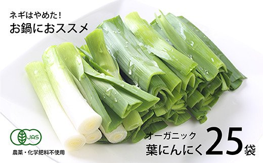 高知県内の自社農園でオーガニック栽培した香味野菜の葉ニンニクです。食べやすく約8㎝にカットし150gの冷凍真空パックにしました。