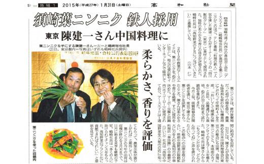 中華の鉄人陳 建一シェフに当社の葉ニンニクを絶賛頂きました。中国料理では麻婆豆腐や回鍋肉、餃子にも欠かせないプレミアム野菜です。