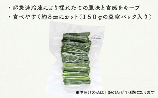 食べやすく約8㎝にカットし150gの冷凍真空パックにしました。お届けの品はこのパックが10袋になります。
