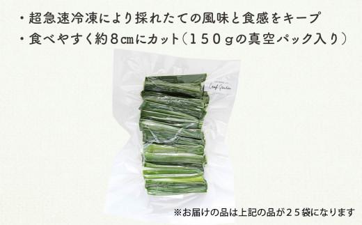 食べやすく約8㎝にカットし150gの冷凍真空パックにしました。届けの品はこのパックが25袋になります。
