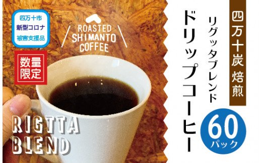 20-799C.【新型コロナ被害支援品】【数量限定】 四万十炭焙煎 RIGTTA BLEND ドリップコーヒー60パック