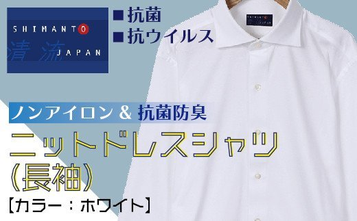 20-793.「清流 SHIMANTO JAPAN」ノンアイロン&抗菌防臭 CLEANSE ニットドレスシャツ(長袖)日本製【カラー:ホワイト】