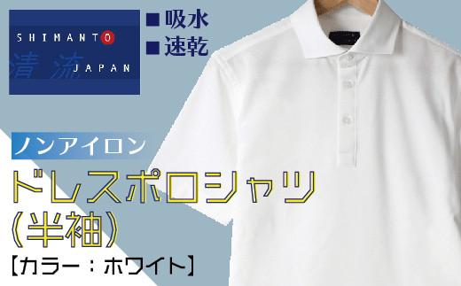 20-790.「清流 SHIMANTO JAPAN」ノンアイロンドレスポロシャツ(半袖)日本製【カラー:ホワイト】