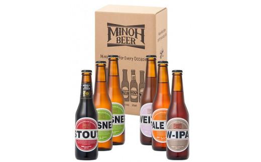 【1-5】箕面ビール5種6本セット